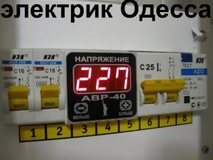 Фото  Услуги Электрика Одесса.Срочно.Ремонт.Вызов на дом-все районы.