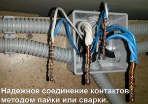 Фото  Зачем нужно менять электропроводку?   ЭЛЕКТРИК ОДЕССА
