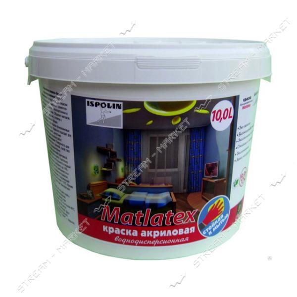 Краска водоэмульсионная Ispolin Matlatex 10л