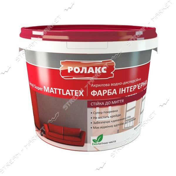 Краска водоэмульсионная Ролакс акрилсупер mattlatex 7кг