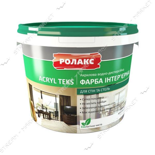 Краска водоэмульсионная Ролакс акрилтекс 1.4кг