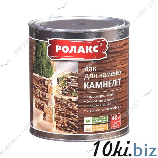 Лак для камня КАМЕНЕЛИТ Ролакс глянцевый 0.8л купить в Харькове - Лаки