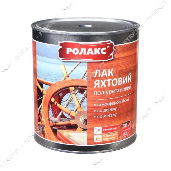 Лак яхтенный полиуретановый Ролакс полуматовый 2.5л
