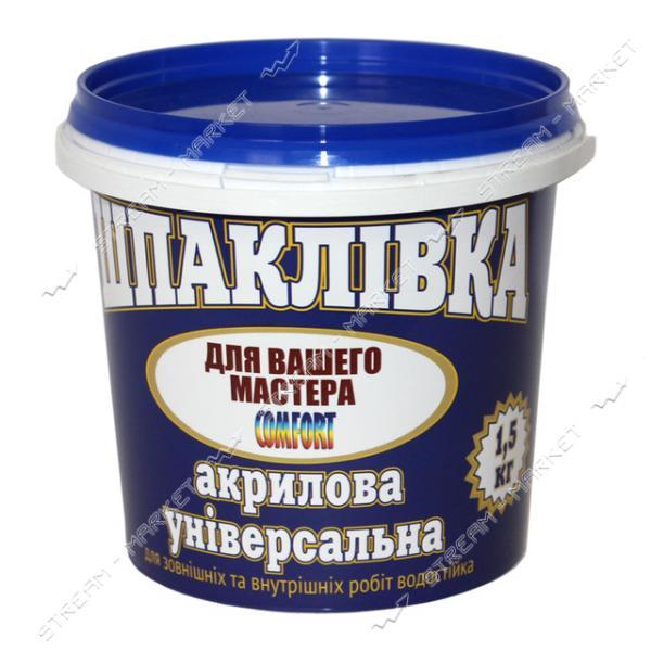 Шпатлевка акриловая 'Для вашего мастера' COMFORT 1.5кг орех