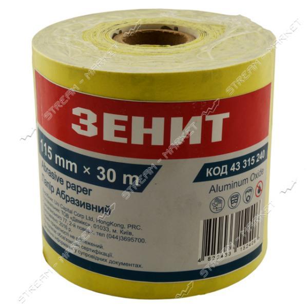 ЗЕНИТ Шлифовальная шкурка на бумажной основе 115 мм*30м, зерно 220