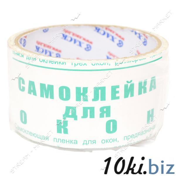 Скотч для окон 45мм 18м Ленты малярные, скотч на Электронном рынке Украины