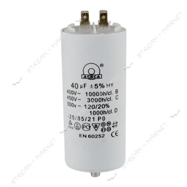 Пусковой конденсатор СВВ-60 40 мкФ напр.450 V болт