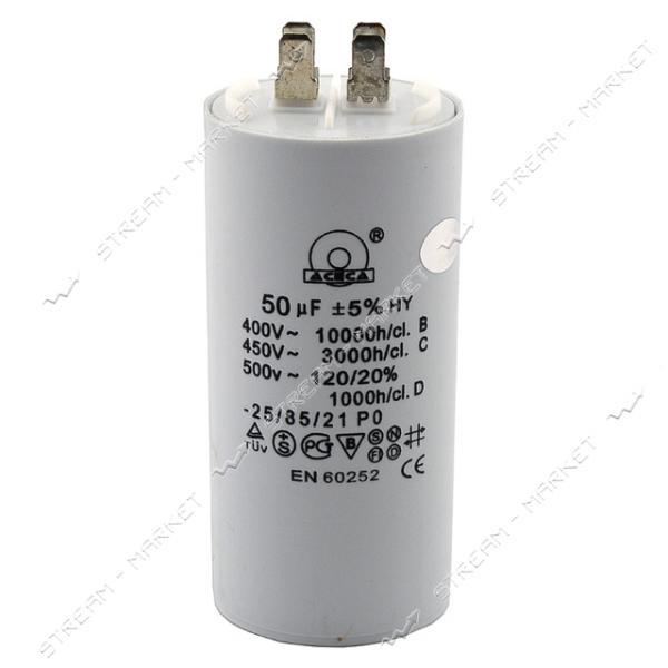 Пусковой конденсатор СВВ-60 50 мкФ напр.450 V без болта