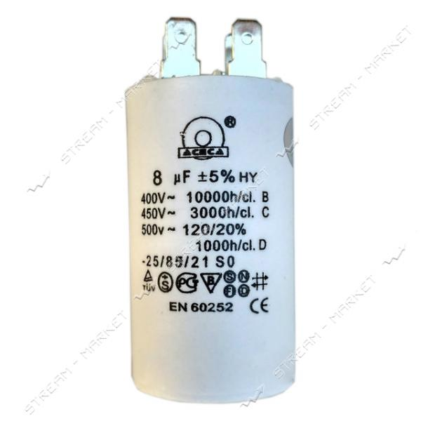Пусковой конденсатор СВВ-60 8 мкФ 450 V без болта
