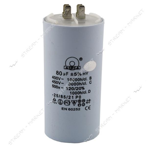 Пусковой конденсатор СВВ-60 80 мкФ напр.450 V без болта