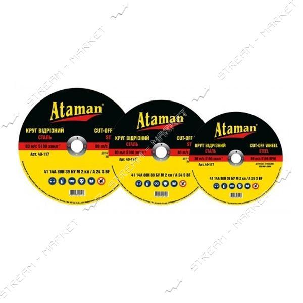 Круг зачистной по металлу Ataman прямой 150х6х22мм
