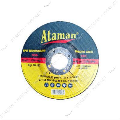 Круг зачистной по металлу Ataman чашка 180х6х22мм