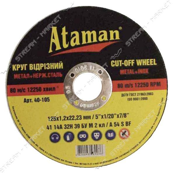 Круг отрезной по металлу Ataman 125х1х22мм