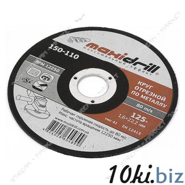 Круг зачистной по металлу LT 151-180 180х6х22.2 купить в Харькове - Круги и диски отрезные, зачистные, шлифовальные, пильные