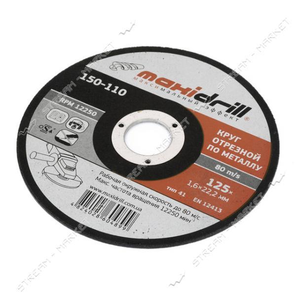 Круг отрезной по металлу LT 150-115 150х1.6х22.2