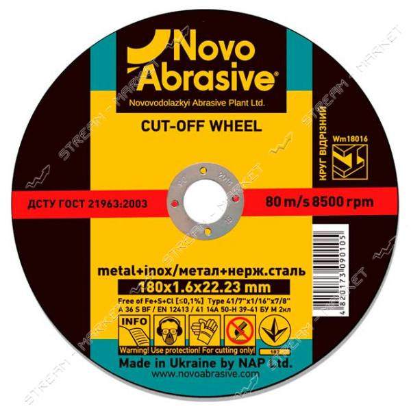 Круг отрезной по металлу NovoAbrasive 180х1.6х22