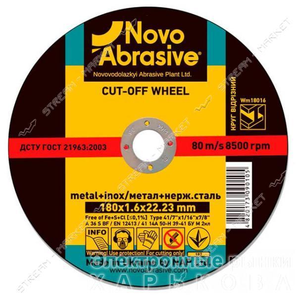 Круг отрезной по металлу NovoAbrasive 230х2х22 - Kруги отрезные на рынке Барабашова