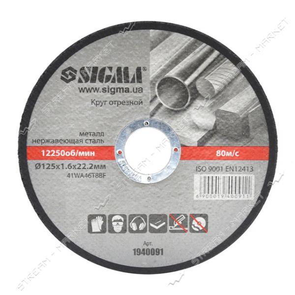 Круг отрезной по металлу SIGMA 125х1.6х22.2мм