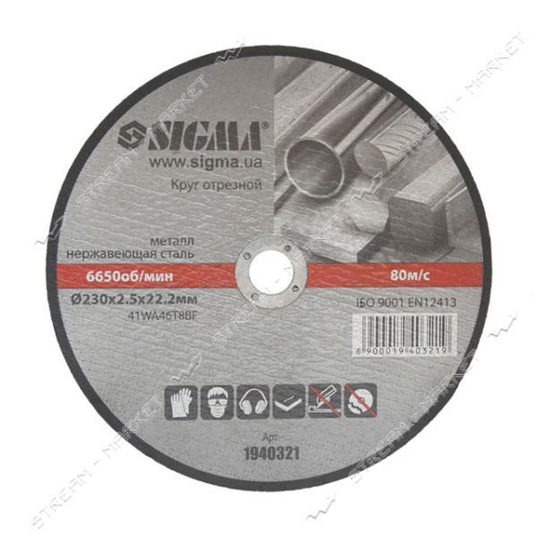 Круг отрезной по металлу SIGMA 230х2.5х22.2мм