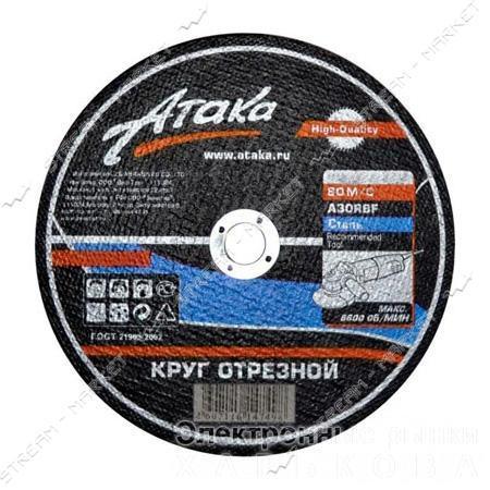 Круг отрезной по металлу АТАКА 125х1.2х22мм - Kруги отрезные на рынке Барабашова