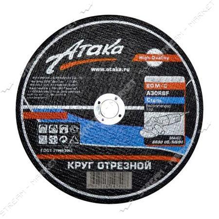 Круг отрезной по металлу АТАКА 230х2.5х22мм
