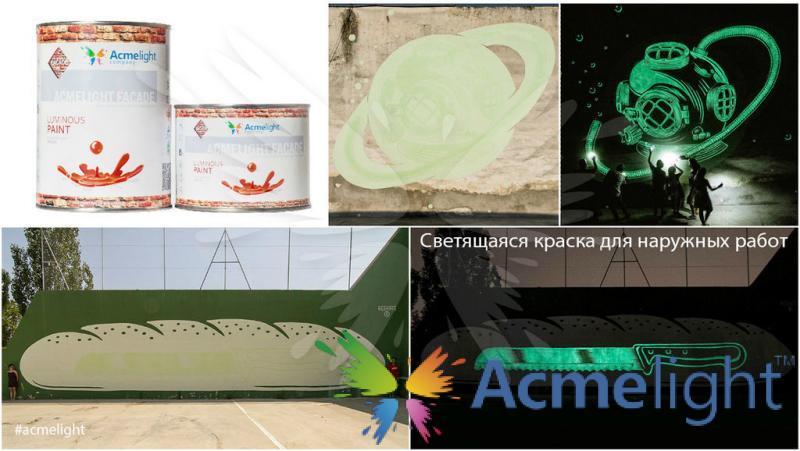 Фото  Люминесцентная краска Acmelight Façade (0,25; 0,5; 1 л)