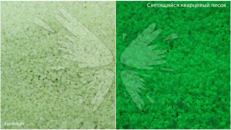 Светящийся кварцевый песок (от 100 г)