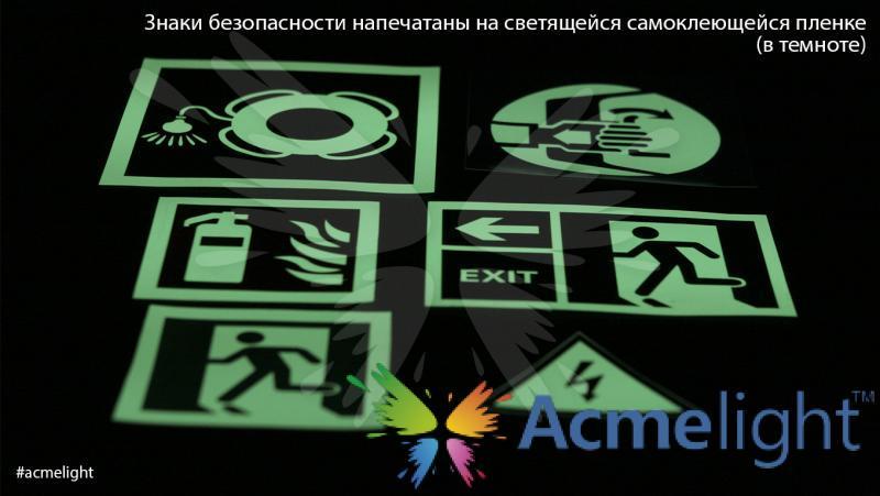 Фото  Эвакуационные знаки безопасности
