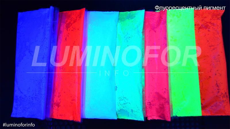 Флуоресцентный пигмент (20 г, 50 г, 100 г, 1 кг)