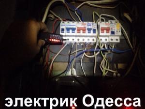 Фото  Профессиональный электрик Одесса,таирова,черёмушки,центр,котовского.