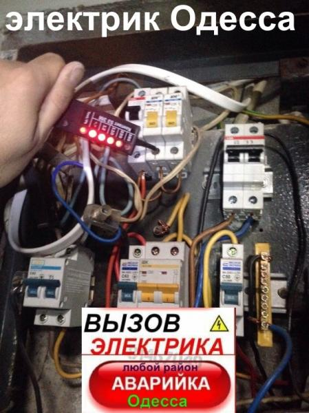Услуги электрика в любом районе Одессы.Срочный вызов без посредников/выходных