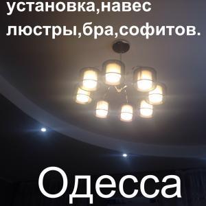 Фото  Услуги электрика в любом районе Одессы.Срочный вызов без посредников/выходных