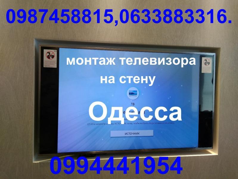 навесить телевизор на стену в Одессе монтаж телевизора на стену Одесса.Повесить телевизор LCD LED Plasma ,Плазменные панели (PDP) Жидкокристаллические, ЖК (LCD) телевизоры На светодиодах (LED) на стену в Одессе. Распаковка,первый запуск, монтаж телевизора