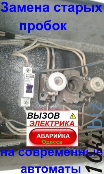 Электрик в Одессе, все виды работ, СРОЧНЫЙ ВЫЗОВ на дом  без выходных. Услуги по строительству на Электронном рынке Украины
