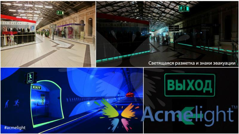 Фото  Фотолюминисцентные эвакуационные системы Acmelight FES (0,5; 1; 2,5 л)