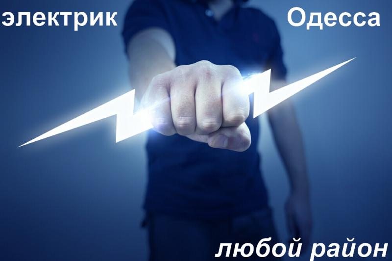 Услуги электрика Одесса,срочный вызов мастера на дом,электромонтаж  Одесса