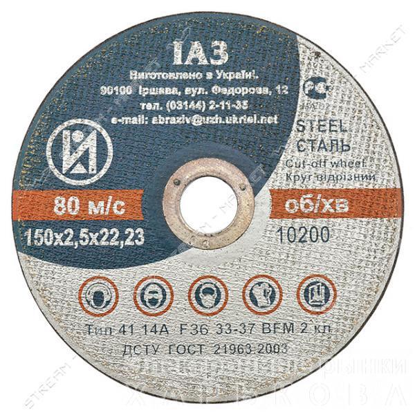 Круг отрезной по металлу Иршава 230х2х22мм - Kруги отрезные на рынке Барабашова
