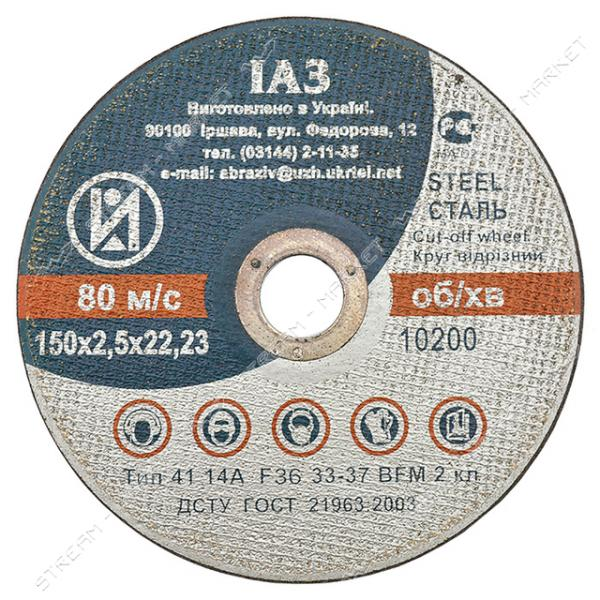 Круг отрезной по металлу Иршава 125х1х6х22мм