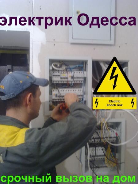 срочно вызвать электрика в течении часа в любой район Одессы,Черноморска.0987458815