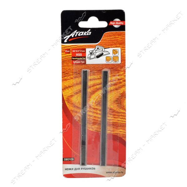 Набор ножей для рубанка Атака 82х5.5х1.1мм