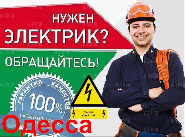 Электрик Одесса,срочно-Ремонт,замена,подключение,устранение.все районы