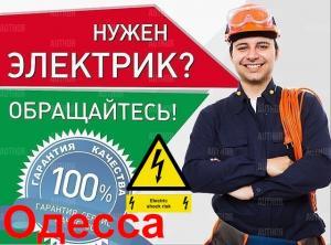 Фото  Электрик Одесса,срочно-Ремонт,замена,подключение,устранение.все районы