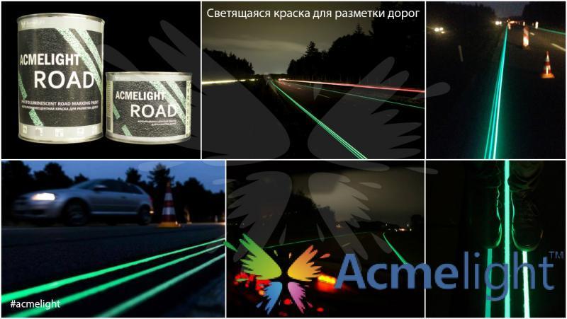 Фото  Acmelight Road – краска для дорожной разметки (0,5; 1; 2,5 л)