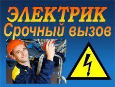 Электрик на дом сегодня,Аварийный выезд,электроремонт,все районы Одессы