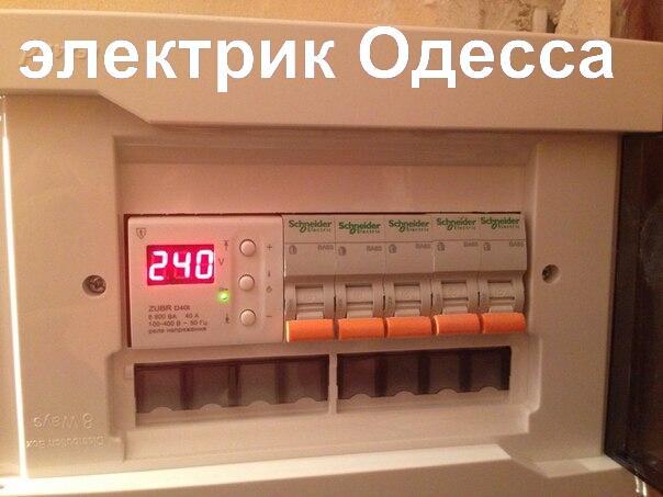 Срочный вызов Электрика все районы Одессы,ремонт,замена,подключение 0994441954