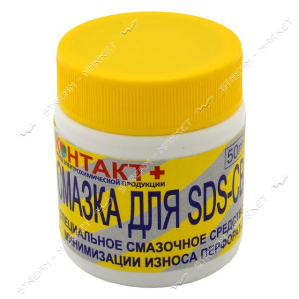 Смазка для SDS-резцов буров Контакт 50мл