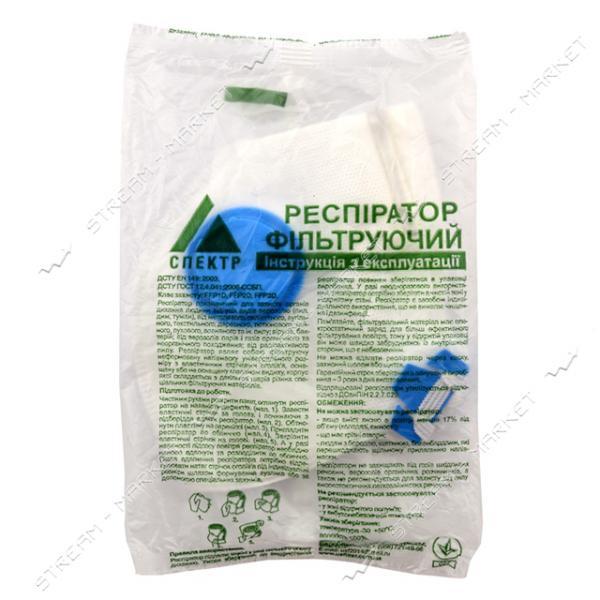 Респиратор Спектр-1К синий, аналог Росток (DR-0004)
