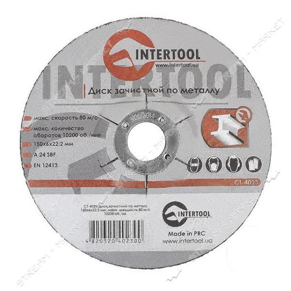 Круг зачистной по металлу INTERTOOL CT-4023 150*6*22.2мм