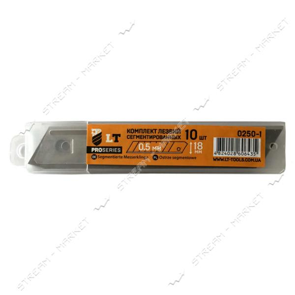Комплект лезвий LT 0250-1 18мм 0.5мм