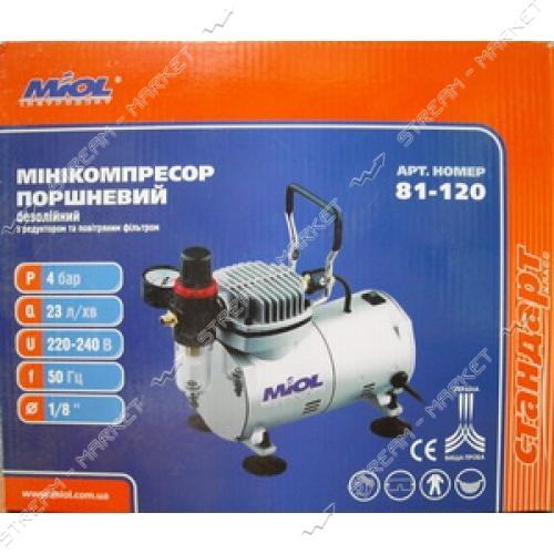 Miol 81-120 Миникомпрессор безмасл. для аэрографии (автостоп 2, 8-4 бар), с фильтром и редукт